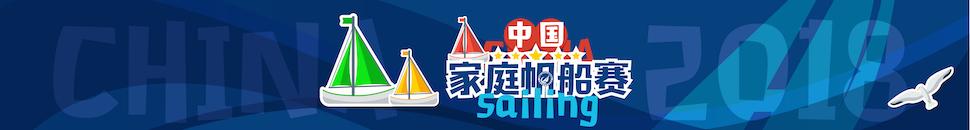 中国家庭帆船赛