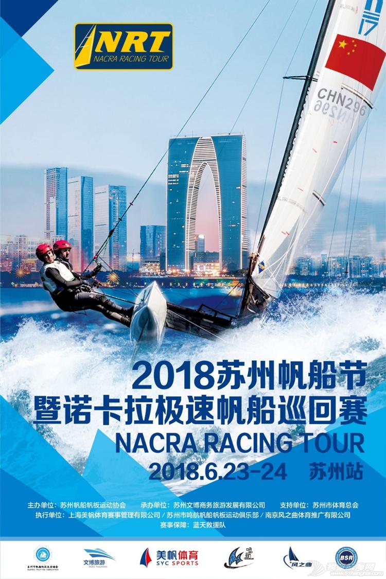 2018诺卡拉极速帆船巡回赛-苏州站