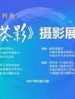 《丝路荟影》摄影展开幕式将于12日上午10点开幕