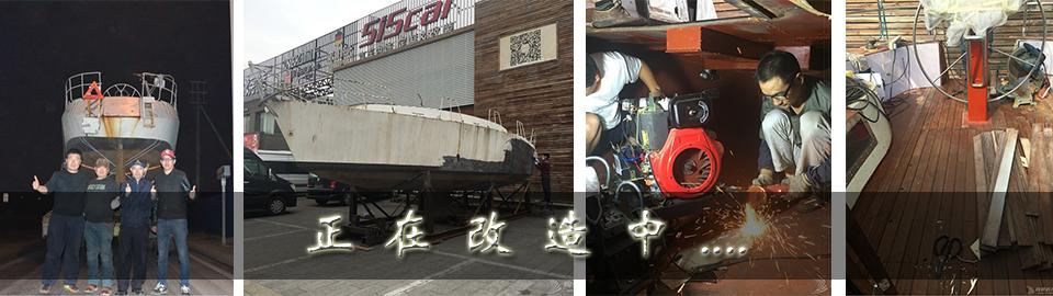 金海的游艇DIY