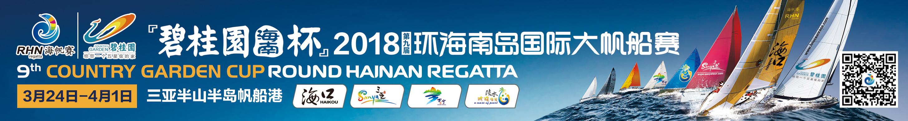 2017第八届环海南岛国际大帆船赛