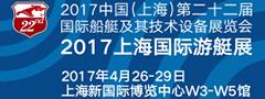 上海国际游艇展在线报名预约