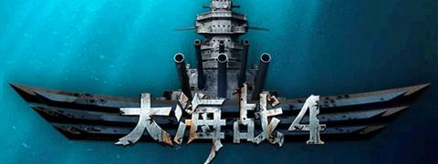 大海战4全新公测