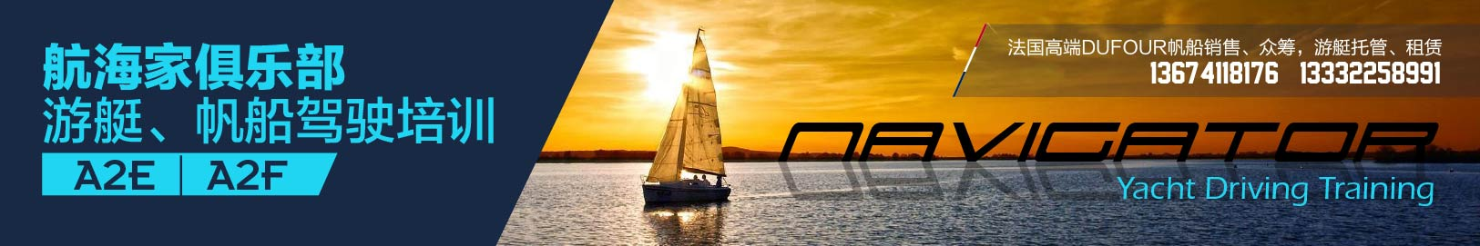 航海家游艇俱乐部