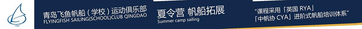青岛飞鱼帆船(学校)运动俱乐部