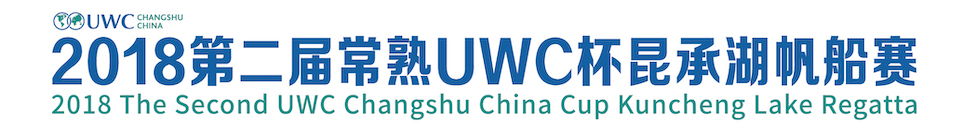 2018 第二届常熟 UWC 杯昆承湖帆船赛