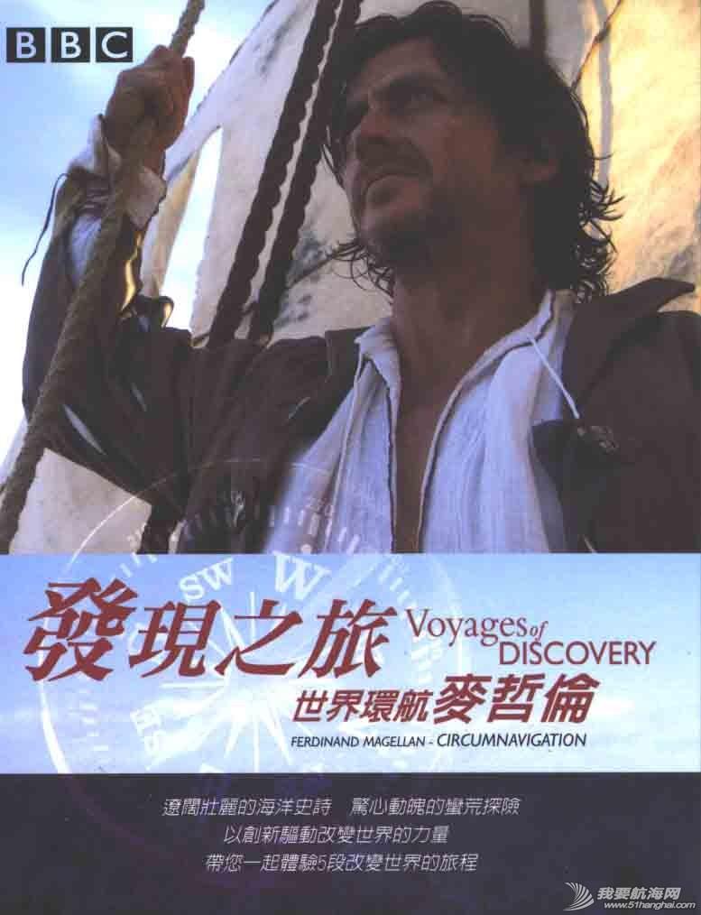 麦哲伦 BBC 世界发现之旅  世界环球航海的-麦哲伦