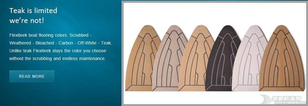 复合材料,终结者,地板 FLEXITEEK复合材料地板创始者—传统终结者