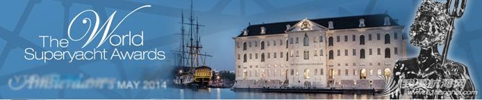 第九届世界超级游艇奖之夜将于5月3日在荷兰阿姆斯特丹举行。 4.png