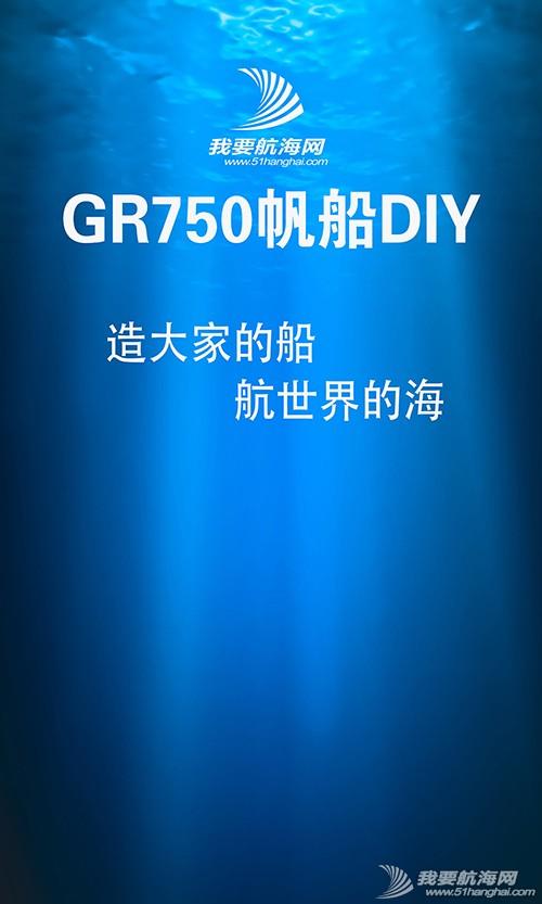 """不锈钢加工,碳纤维,投影仪,志愿者,工程师 """"GR-750帆船DIY""""活动第二次汇报会议,邀请广大帆友参加[北京]"""