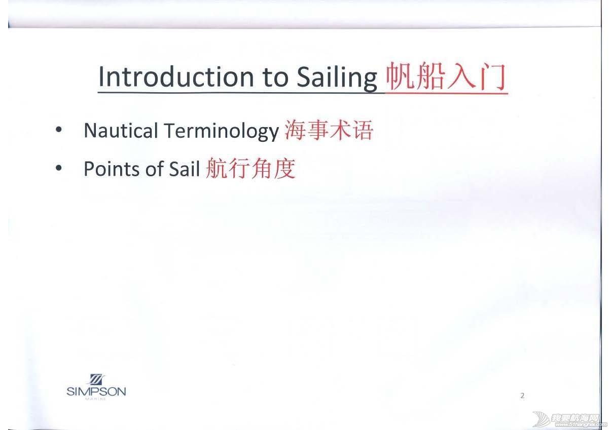 帆船 帆船术语入门(中英对照)---------SIMPSON【转自磨房网】 帆船术语入门(中英文对照)SIMPSON1.jpg