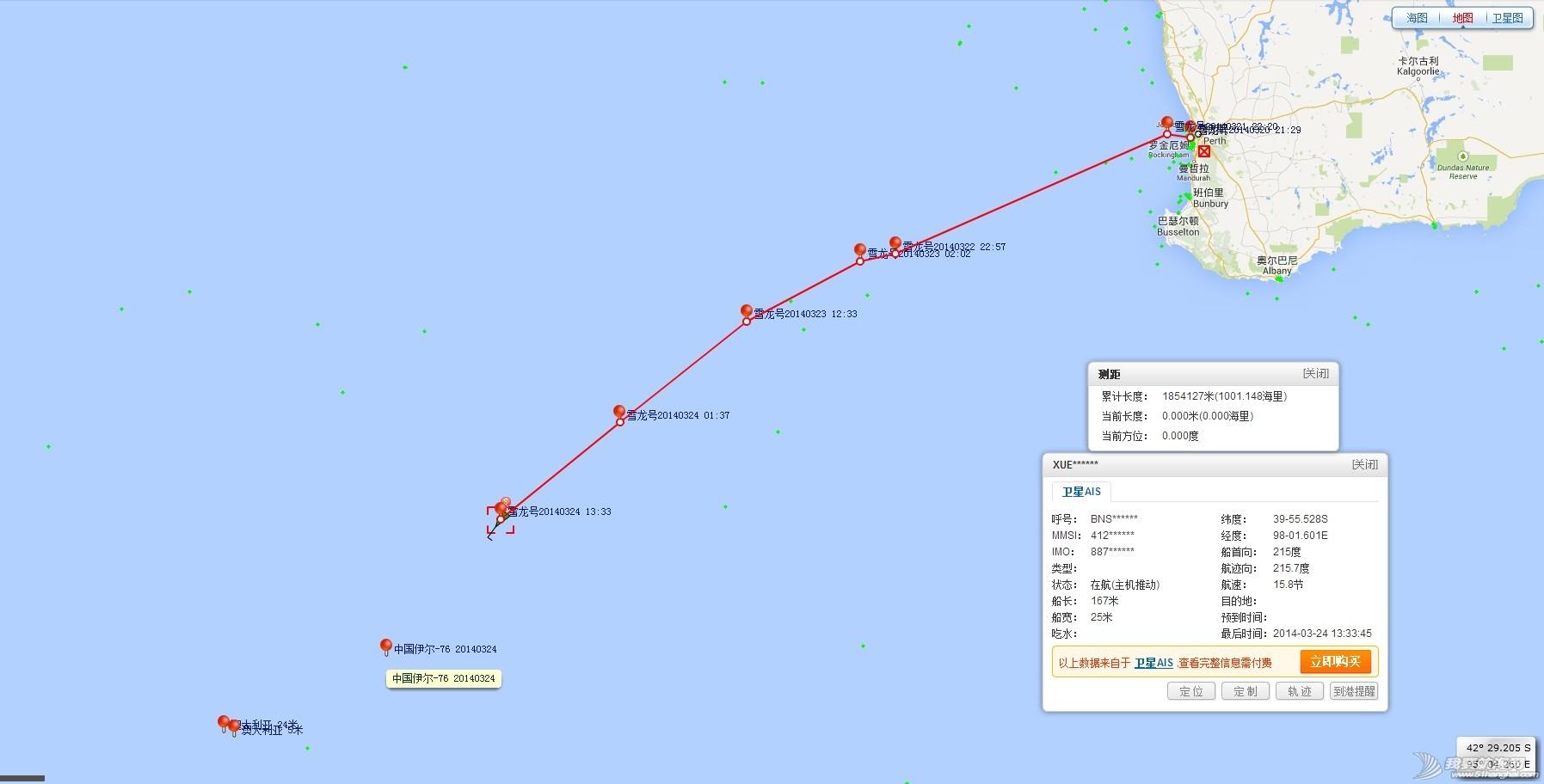 澳大利亚 【雪龙动态】雪龙号从澳大利亚出发搜寻MH370失联客机 雪龙号20140324