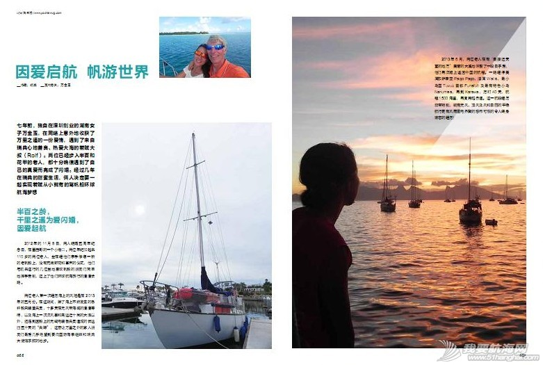 2014,深圳市,海之蓝,中山,知识 新一期《海之蓝》杂志将亮相2014海天盛筵