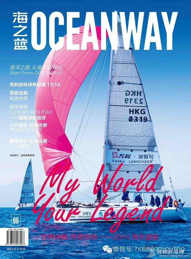 新一期《海之蓝》杂志将亮相2014海天盛筵 0.jpg