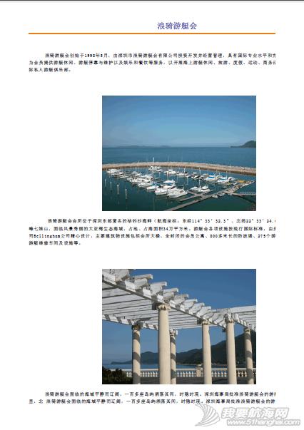 浪骑游艇会 QQ截图20131227130329.png