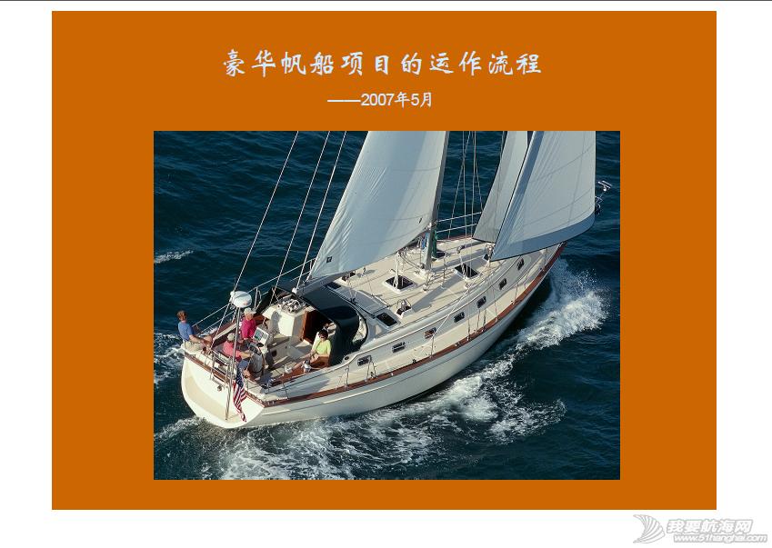 帆船,项目 帆船项目的运作流程