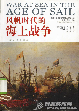 战争 风帆时代的海上战争 QQ截图20140403085255.png