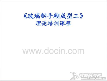 玻璃钢,资料 玻璃钢手糊成型工艺培训资料 QQ截图20140404103040.png