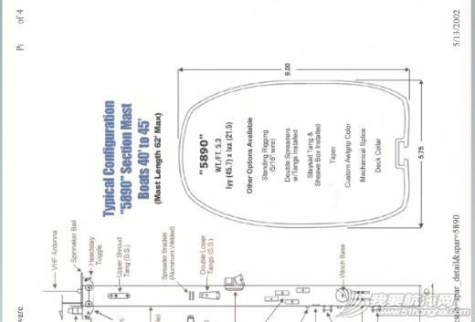 帆艇设计-桅杆 QQ截图20140404103603.png