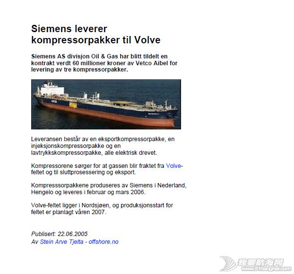 挪威 挪威FPSO1 QQ截图20140404111401.png