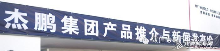 2014-03-28 杰鹏集团产品推介与新闻发布会现场 0.jpg