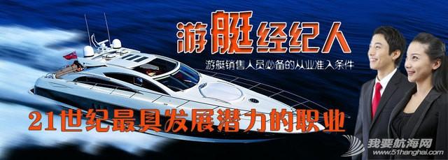 经纪人,培训班,青岛,国家 国家CETTIC游艇经纪人青岛第五期培训班5月5日开班了 0.jpg