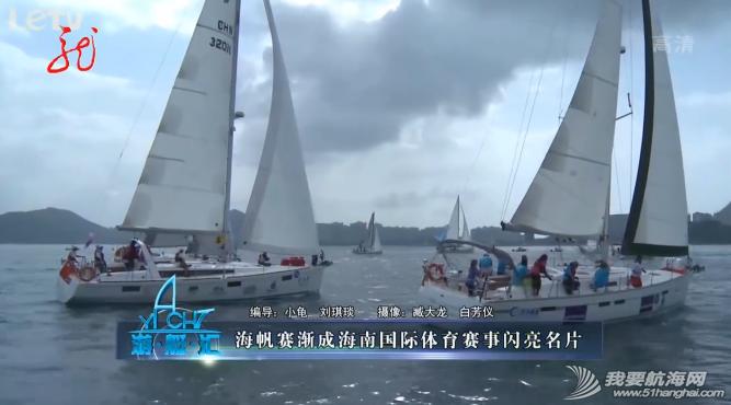 海南国际赛事,《游艇汇》,视频 视频:《游艇汇》2014-04-20期 海帆赛渐成海南国际体育赛事闪亮名片 7.png
