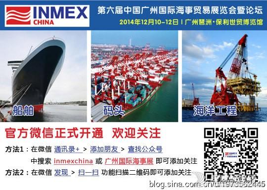 最新资讯,英文简称,企业拓展,海洋科学,展览会 航海日聚焦海上丝路,广州国际海事展齐参与 0029yRKlgy6HZw1VPCw28&690.jpg