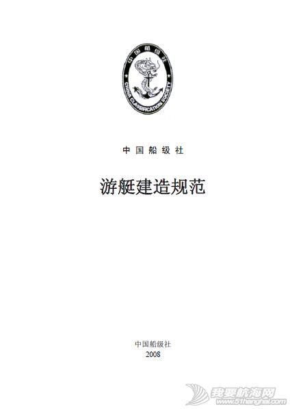 2008游艇建造规范 QQ截图20140426162002.png