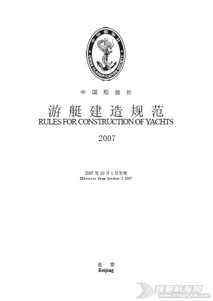 2007游艇建造规范 QQ截图20140426165934.png