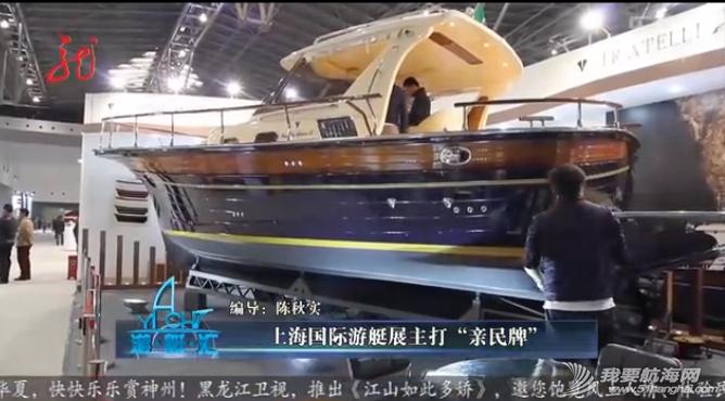 《游艇汇》,上海国际游艇展 《游艇汇》2014-04-27期 上海国际游艇展主打亲民牌 小型飞机展游客争相拍照 9.png