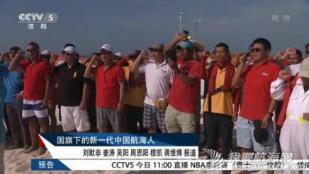 专题片,CCTV-5,司南杯登岛仪式 4月25日,CCTV-5在体育晨报中,用4分钟时长报道了本届司南杯登岛仪式。 10.png