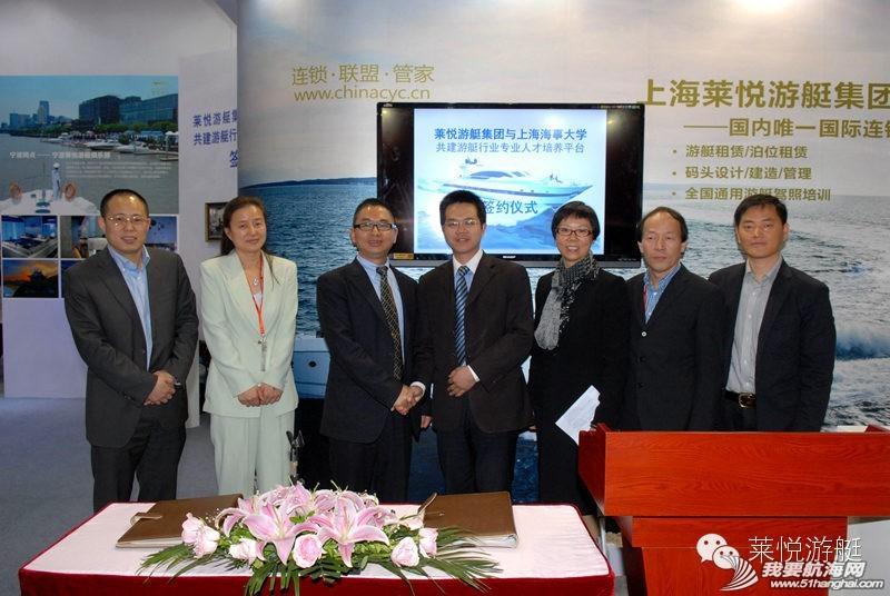 2014-05-05莱悦游艇集团与上海海事大学共建游艇人才培养平台 0.jpg
