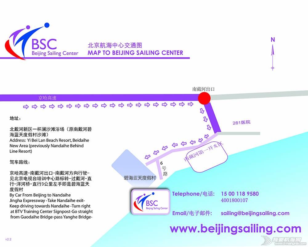 """北戴河,碧海蓝天,秦皇岛,南戴河,度假村 北京航海中心""""5月会员赛"""""""