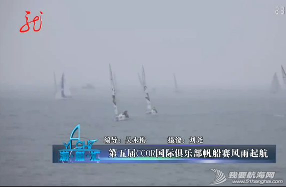 帆船赛,CCOR国际俱乐部,《游艇汇》 《游艇汇》  2014-05-11期  第五届CCOR国际俱乐部 帆船赛风雨起航 10.png