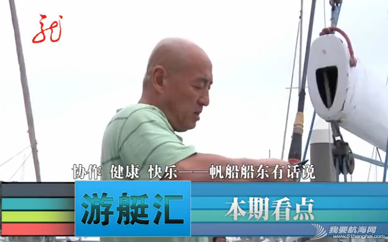 视频,《游艇汇,帆船,船东 视频:《游艇汇》20140518 帆船船东有话说 9.png