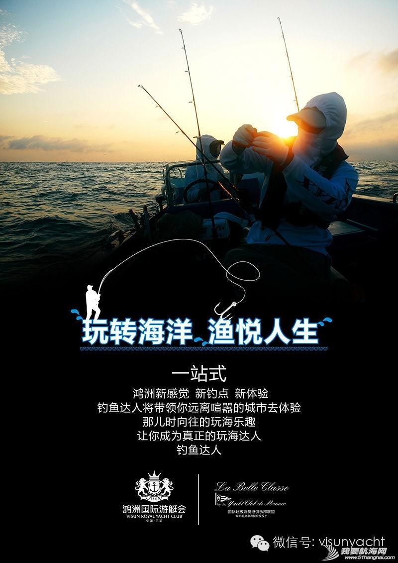 高尔夫,海岸线,最大的,中国,海洋 2014-05-20玩转海洋 渔悦人生 0.jpg