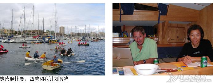 """同道者参加了ARC的""""大西洋横越大行动""""。---《大西洋航游760天》 10.png"""