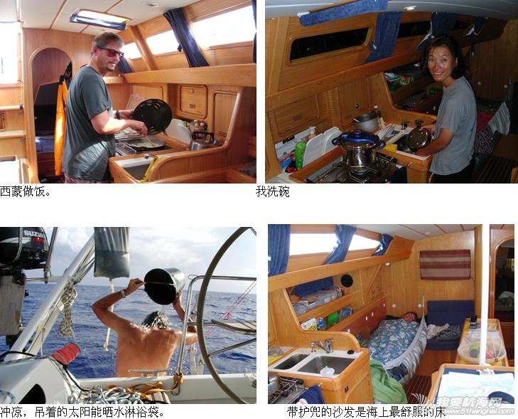 太阳能,安全带,洗发水,海绵垫,T恤衫 海上生活虽然单调,但生活起居正常而且规律。----《大西洋航游760天》 3.png