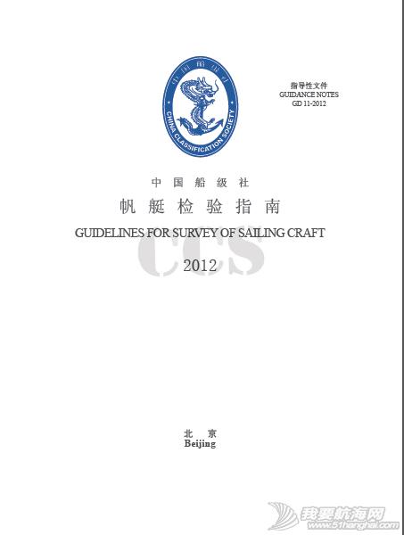 帆艇检验指南(中) QQ截图20140525130556.png