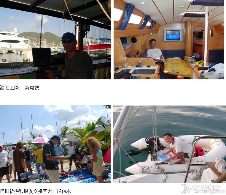 马提尼克,多米尼加,加勒比,自然美,家里人 同道者停泊在瓜特鲁普的游艇会,我们各自回中国和法国探亲。--《大西洋航游760天》 25.png