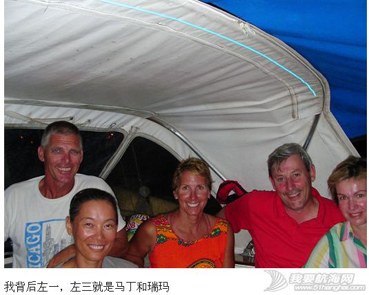 早在过大西洋前, 同道者在坎纳利群岛认识了两条非常友好的船.---《大西洋航游760天》 27.png