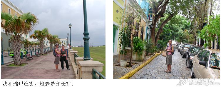 波多黎各,都差不多,螺旋桨,圣马丁,英文 圣马丁内湖的浮桥准点吊起,同道者义无反顾地开了出去。---《大西洋航游760天》 4.png