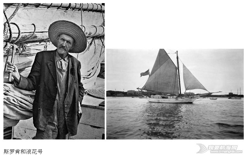 女孩子,奢侈品,波士顿,洗衣机,微波炉 乔舒亚•斯罗肯是单手环球航海第一人,他的船只有37英尺。《大西洋航游760天》 31.png