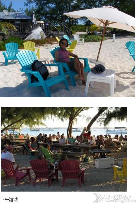 冬天旅游,佛罗里达,避风港,回收站,冬令营 乔治城就像是船友的冬令营,我能为大家做点儿什么呢?---《大西洋航游760天》 27.png