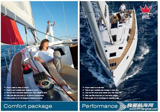 素质拓展,汉斯,产品,德国,帆船 2014-05-31【史上最全】汉斯H575图册 0.jpg