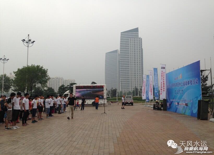 日照天风水上运动俱乐部承办的市民体验活动圆满成功! 0.jpg