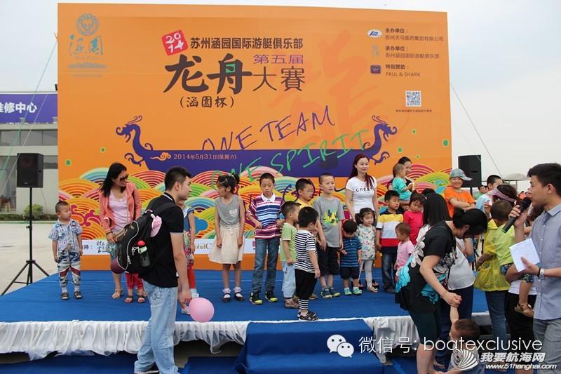 2014-06-06 苏州涵园杯第五届龙舟赛 0.jpg