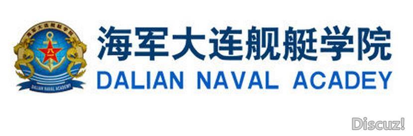 大连,学院,中国海军,澳大利亚,俄罗斯 大连的几所航海相关学院 大连舰艇学院.jpg