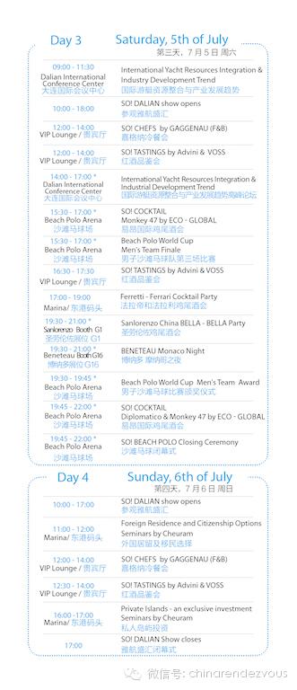 即将于7月3日举行的雅航盛汇完整节目安排已新鲜出炉 0.jpg